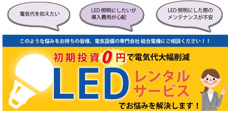 LEDレンタル01