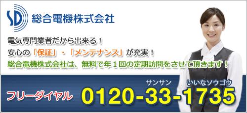 フリーダイヤル:0120-33-1735