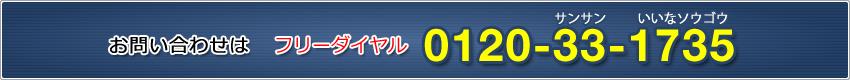 フリーダイヤル 0120-33-1735
