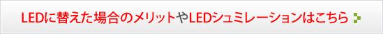LEDに替えた場合のメリットやLEDシュミレーションはこちら